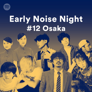Early Noise Night #12 Osakaのサムネイル