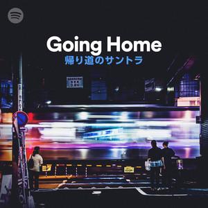 Going Home #帰り道のサントラのサムネイル
