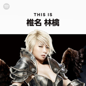 This Is 椎名林檎のサムネイル