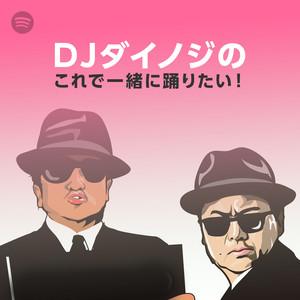 DJダイノジの「これで一緒に踊りたい!」:愛しの令和!のサムネイル