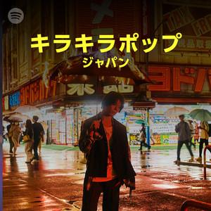 キラキラポップ:ジャパンのサムネイル