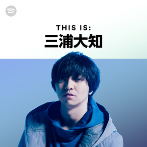 This Is 三浦大知のサムネイル