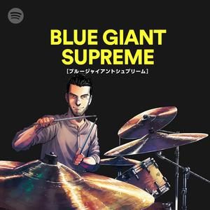 BLUE GIANT SUPREMEのサムネイル