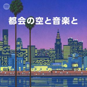 都会の空と音楽とのサムネイル