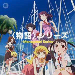 〈物語〉シリーズ -Monogatari Series-のサムネイル
