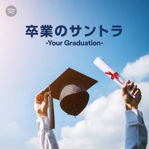 卒業のサントラ -Your Graduation-のサムネイル