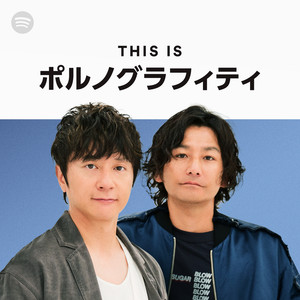 This Is ポルノグラフィティのサムネイル