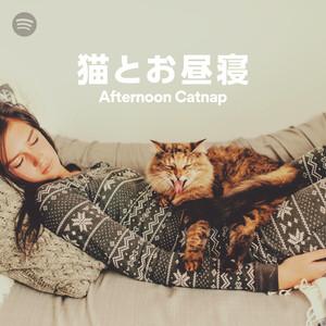 猫とお昼寝-Afternoon Catnap-のサムネイル